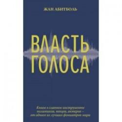 Власть голоса.Книга о главном инструм.политиков,певцов,актеров-от одного из лучших фониатров мира