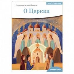 Детям о Православии. О Церкви