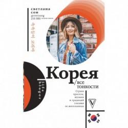 Корея. Все тонкости