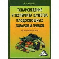 Товароведение и экспертиза качества плодоовощных товаров и грибов