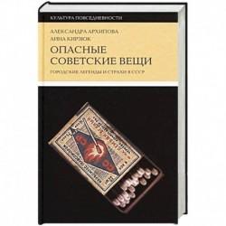 Опасные советские вещи. Городские легенды и страхи в СССР