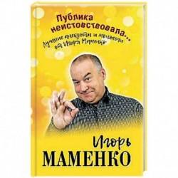 Публика неистовствовала... Лучшие анекдоты Маменко