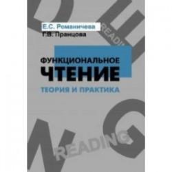 Функциональное чтение. Теория и практика. Учебное пособие
