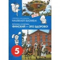 Финский язык. Финский - это здорово! 5 класс. Учебное пособие (+CD). ФГОС