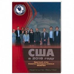 США в 2018 году. Круглый стол Совета молодых ученых ИСКРАН