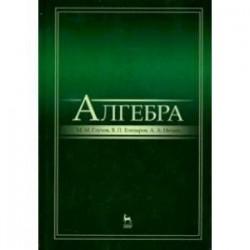 Алгебра. Учебник