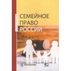 Семейное право России. Практикум