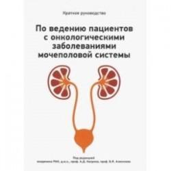 Краткое руководство по ведению пациентов с онкологическими заболеваниями мочеполовой системы