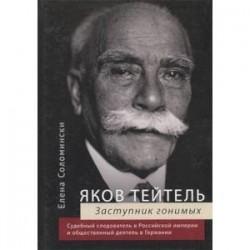 Яков Тейтель. Защитник гонимых. Судебный следователь в Российской империи и общественный деятель в Германии