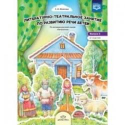 Литературно-театральное занятие по развитию речи детей. Выпуск 3. От 1,5 до 3 лет. ФГОС