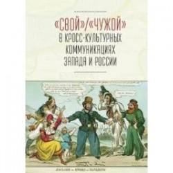 'Свой' / 'Чужой' в кросс-культурных коммуникациях Запада и России