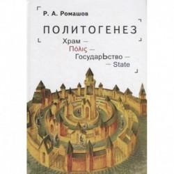 Политогенез. Храм. Государство