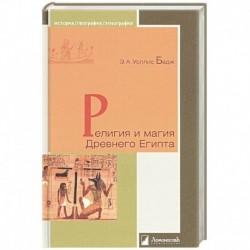 Религия и магия Древнего Египта