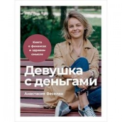 Девушка с деньгами. Книга о финансах и здравом смысле