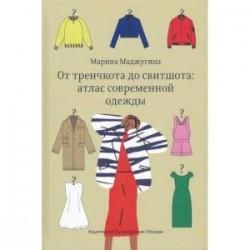 От тренчкота до свитшота: атлас современной одежды