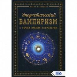 Энергетический вампиризм с точки зрения астрологии