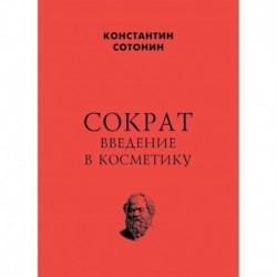 Сократ. Введение в косметику