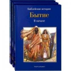 Библейские истории. Том 1. Том 2. Том 3. Бытие. Израиль. Египет