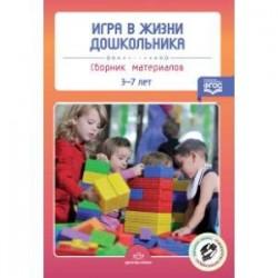 Игра в жизни дошкольника. Сборник материалов 3-7 лет. ФГОС