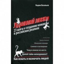 Управляй легко: 23 шага к созданию команды в российских реалиях