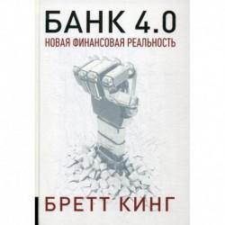 Банк 4.0: Новая финансовая реальность