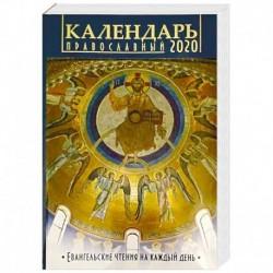Евангельские чтения на каждый день. Православный календарь на 2020 год