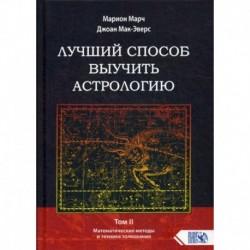 Лучший способ выучить астрологию