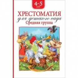 Хрестоматия для детского сада.Средняя группа.4-5 лет