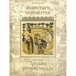 Монастыри Святой Руси. Книга 1. Трудами русских иноков