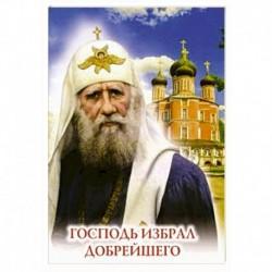 Господь избрал добрейшего. Повествование о святом патриархе Тихоне для семейного чтения