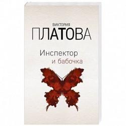 Инспектор и бабочка