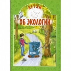 Детям об экологии