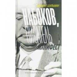 Набоков, Писатель. Манифест