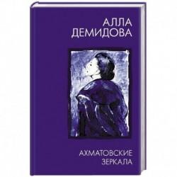 Ахматовские зеркала