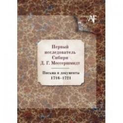 Первый исследователь Сибири Д.Г. Мессершмидт: Письма и докуметны. 1716-1721
