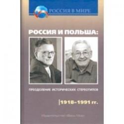 Россия и Польша. Преодоление исторических стереотипов. 1918-1991 гг.