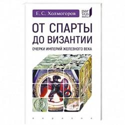 От Спарты до Византии:Очерки империй Железного века