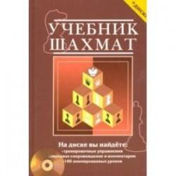 Учебник шахмат : полный курс (+CD)