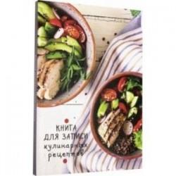 Книга для записи кулинарных рецептов 'Яркий салат' (80 листов, А5) (80-5907)