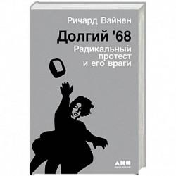 Долгий `68.Радикальный протест и его враги