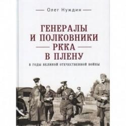 Генералы и полковники РККА в плену в годы ВОВ
