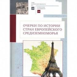 Очерки по истории стран европейского Средиземноморья
