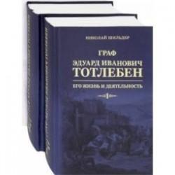 Граф Эдуард Иванович Тотлебен. Его жизнь и деятельность. В 2-х томах