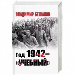 Год 1942 - 'учебный'