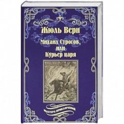 Михаил Строгов, или Курьер царя (12+)