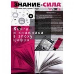 Журнал 'Знание - сила' № 12. 2019