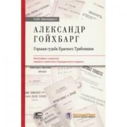 Александр Гойхбарг. Горькая судьба Красного Трибониана