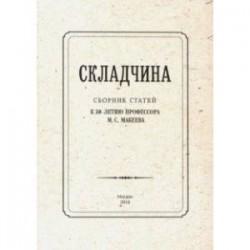 Складчина: Сборник статей к 50-летию профессора Макеева