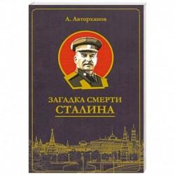 Загадка смерти Сталина (Заговор Берия)