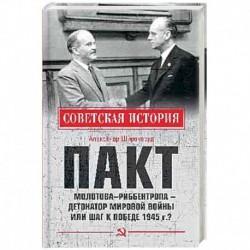 Пакт Молотова - Риббентропа -детонатор мировой войны или шаг к Победе 1945 г.?